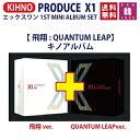【おまけ付き】X1(エックスワン)【KIHNO】1ST MINI ALBUM キノアルバム★2種セット【飛翔:QUANTUM LEAP】PRODUCE X 10…