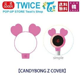 【おまけ付き】【キャンディーボン Z カバー】【CANDYBONG Z COVER】POP-UP STORE Twaii's Shop TWICE 公式 グッズ トゥワイス/おまけ:生写真+トレカ(7070190726-14)
