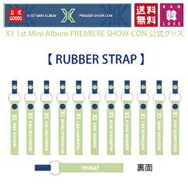【ラバーストラップ 】X1 1st Mini Album PREMIERE SHOW-CON 公式グッズ RUBBER STRAP エックスワン PRODUCE X 101 プデュ プエク デビュー ショーコン/おまけ:生写真+トレカ(7070190828-02)