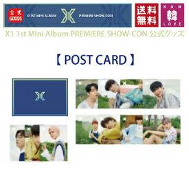 【ポストカードセット】X1 1st Mini Album PREMIERE SHOW-CON 公式グッズ POST CARD SET エックスワン PRODUCE X 101 プデュ プエク デビュー ショーコン/おまけ:生写真+トレカ(7070190828-03)