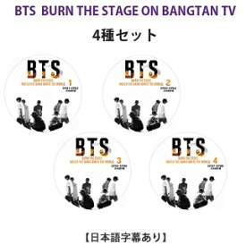 【おまけ付き】【K-POP DVD】BTS BURN THE STAGE ON BANGTAN TV #1-#4★4種セット【日本語字幕あり】防弾少年団 バンタン KPOP/おまけ:生写真+トレカ(7070190614-38)