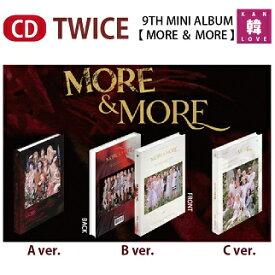 【おまけ付き】【ポスター折り畳み発送】TWICE【MORE & MORE】CD アルバム 9th mini album【6月2日発売】トゥワイス CD 韓国 韓流/おまけ:生写真+トレカ(7070200509-02)