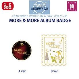 【おまけ2点付き】【MORE&MORE アルバムバッジ】MORE&MORE ALBUM BADGE 公式グッズ【2020 TWICE WORLD IN A DAY】トゥワイス/おまけ:生写真+トレカ(7070200807-02)