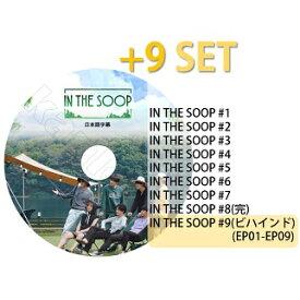 【発送-注文後3週かかります。】【K-POP DVD】BTS IN THE SOOP★9種セット【 #1〜#8(完)+ビハインド 】【日本語字幕あり】バンタン/おまけ:生写真+トレカ(7070190614-89)