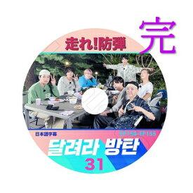 【K-POP DVD】BTS 走れ!防弾 #21〜#27 選択可能【日本語字幕あり】防弾少年団 バンタン はしれ!バンタン RUN! BTS /おまけ:トレカ(7070190614-90)