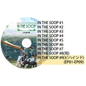 【おまけ付き】【K-POP DVD】BTS IN THE SOOP#1~#9(ビハインド) 選択【日本語字幕あり】バンタン ばんたん/おまけ:トレカ(7070190614-91)