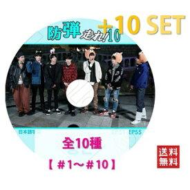【おまけ付き】【K-POP DVD】BTS 走れ!防弾 10種セット(シーズン #1〜#10)【日本語字幕あり】防弾少年団 バンタン はしれ!バンタン/おまけ:生写真+トレカ(7070190614-18)