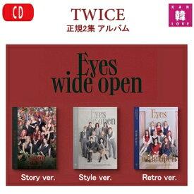 【おまけ付き】TWICE Eyes wide open 正規2集アルバム【バージョンランダム】【初回特典なし】CD アルバム トゥワイス 韓国 韓流/おまけ:生写真+トレカ(7070201006-01)