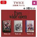 【おまけ★10種付き】【ポスター3種丸め】TWICE Eyes wide open★3種セット 正規2集アルバム【10月26日発売】CD アル…