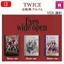【おまけ付き】【ポスター1種丸め】TWICE Eyes wide open 正規2集アルバム【10月26日発売】CD アルバム トゥワイス 韓…