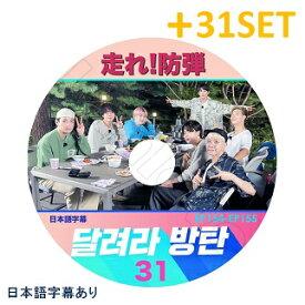【おまけ9種付き】【K-POP DVD】BTS 走れ!防弾 ★27種セット【#1~#27】【日本語字幕あり】防弾少年団 バンタン はしれ!バンタン RUN! BTS /おまけ:生写真+トレカ8種セット(7070190614-64)