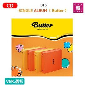 【初回特典ポスター折り畳み】【おまけ付き】BTS CD アルバム【Butter】【バージョン選択】SINGLE ALBUM 防弾少年団バンタンばんたん/ おまけ:生写真+トレカ(8809634382139-04)