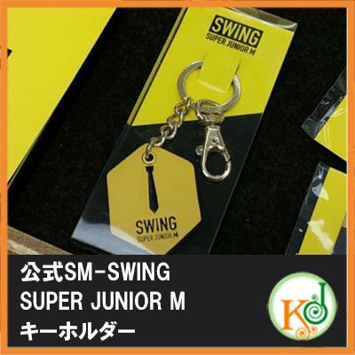 【K-POPグッズ・予約】 SUPER JUNIOR M-キーホルダー(SWING)(061000422803)