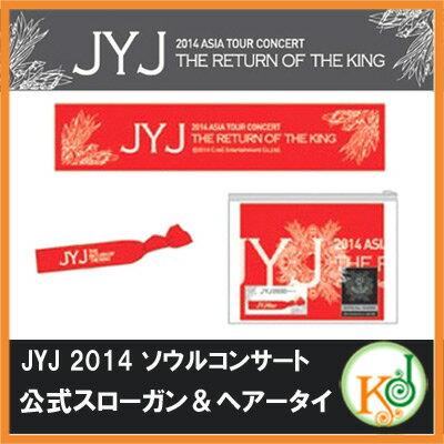【K-POPCD・送料無料・クリアファイル・予約】 JYJ スローガンタオル&ヘアータイセット [JYJ 2014 THE RETURN OF THE KING IN SEOUL](0901000335034)