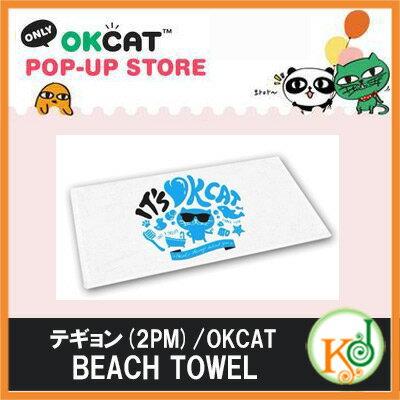 【K-POPCD・送料無料・クリアファイル・予約】 テギョン(2PM)/OKCAT - BEACH TOWEL [OKCAT POP-UP STORE](1409170053899)