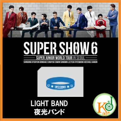 【倉庫大放出 最大90%OFF・K-POPGOODS・公式 SM】 SUPER JUNIOR - LIGHT BAND 夜光バンド [SUPER SHOW6 OFFICIAL GOODSD](1409200813806)