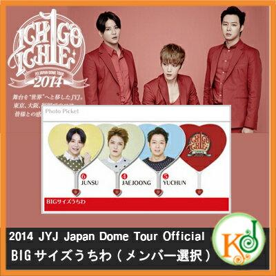 【K-POP・公式グッズ】 JYJ - BIGサイズうちわ (ジェジュン/ユチョン/ジュンス) [2014 JYJ Japan Dome Tour Official Goods](1411180335803)