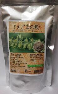 えごまの粉 180g/スーパーフード/エゴマ/パウダー/α-リノレン酸/