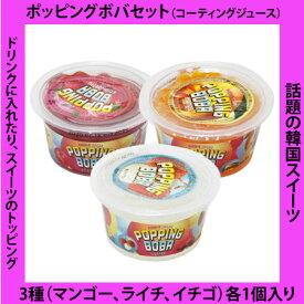 ポッピングボバ100g×3個(コーティングジュース)3種(マンゴー、ライチ、イチゴ)各1個入り