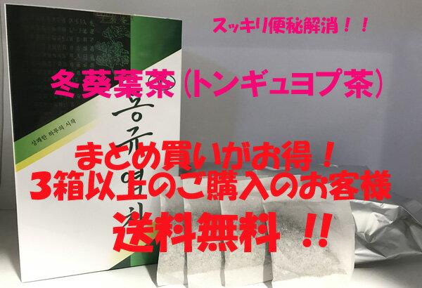 ■同梱不可■送料無料■冬葵葉茶(トンギュヨプ茶)(2g×30包)×3箱