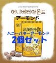 ■ハニーバターアーモンド250g×2個セット