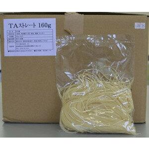 ■業務用■アオキ TA冷麺ストレート160g×60食