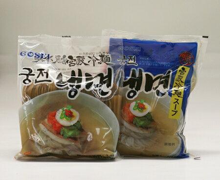 韓国産 宮殿メミル冷麺 スープ&麺セット