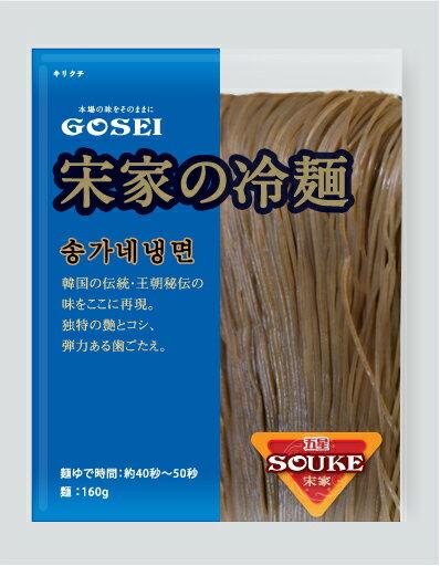 韓国産 宋家冷麺(ソンガネ)160g