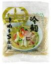 ■業務用■ サンサス冷麺特上 白 150g×60食入