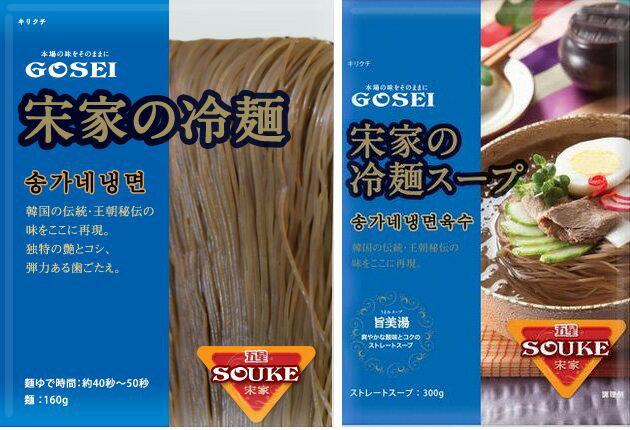 韓国産 宋家冷麺(ソンガネ) スープ&麺セット