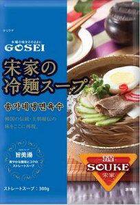 特売SALE 韓国産 宋家冷麺(ソンガネ)ストレートタイプ スープ300g