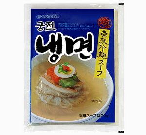 韓国産 宮殿冷麺ストレートタイプ スープ270g