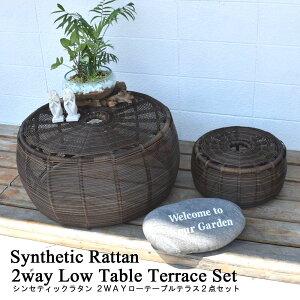 ガーデンテーブル ローテーブル ベンチ テラスセット サイドテーブル ガーデンセット チェア チェアー いす 椅子 シンセティックラタン ガーデン家具 ガーデンファニチャー アウトドア 屋