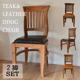 ダイニングチェア[アンドレア2脚セット][送料無料](※一部追加送料あり)チーク無垢いす椅子木製おしゃれナチュラルカラーウォルナットカラー本革キャメルブラックレザー