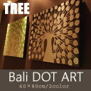 BALI ドットアート/[TREE] 60×80cm 送料無料 アートパネル 長方形 オシャレ おしゃれ 可愛い 木 ツリー アート バリ …