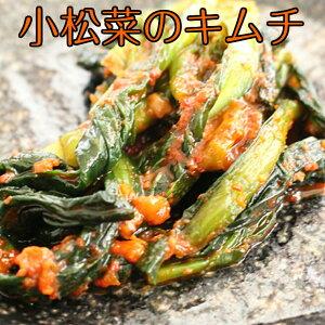 韓菜カンナのキムチ■小松菜のキムチ■菜っ葉のキムチ■約250g■7000円以上お買い上げで送料無料 酒の肴 ビールに合う ご飯の友 韓国料理