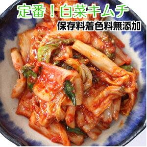 韓菜カンナのキムチ■白菜のキムチ■カット済300g  酒の肴 ご飯の友 韓国料理 送料無料7000円以上で!