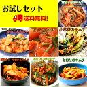 【初めてのお客様】のためのお試し送料無料セット!韓菜カンナのキムチ■7種(標準量)からよりどり5個セットで■同梱商…