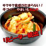 韓菜カンナのキムチ■山芋のキムチ■約250g