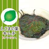韓菜カンナのキムチ■えごまの葉の醤油漬けキムチ■ごまの葉キムチ■約50g12枚以上