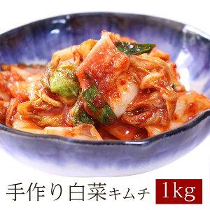手作り 白菜 キムチ 1kg カット済 メガ盛り1キロ! 国産
