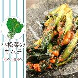 韓菜カンナのキムチ■小松菜のキムチ■菜っ葉のキムチ■約250g