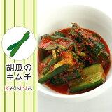 韓菜カンナのキムチ■きゅうりのキムチ■オイキムチ■約300g