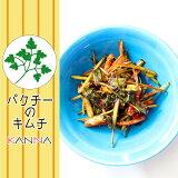 韓菜カンナのキムチ■パクチーのキムチ■約100g