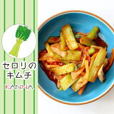 韓菜カンナのキムチ■セロリのキムチ■約300g