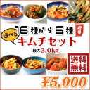 大容量送料無料セット! 韓菜カンナのキムチ 16種(増量)からよりどり6個セットで 同梱も送料無料 酒の肴 ご飯の友 韓…