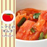 韓菜カンナのキムチ■トマトのキムチ■約300g