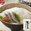とろろ 冷凍 山芋 60g×12袋 100% 丹波 篠山