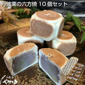 丹波栗六方焼き10個セット