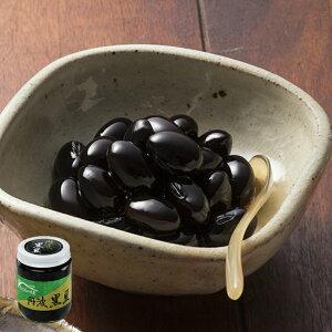 丹波黒豆煮 内容量 290g 固形量 150g お歳暮 お正月 おせち